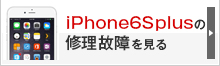 iPhone6s plus 修理故障