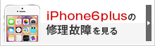 iPhone6plus 修理故障