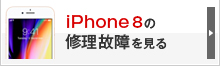 iPhone8 plus 修理故障
